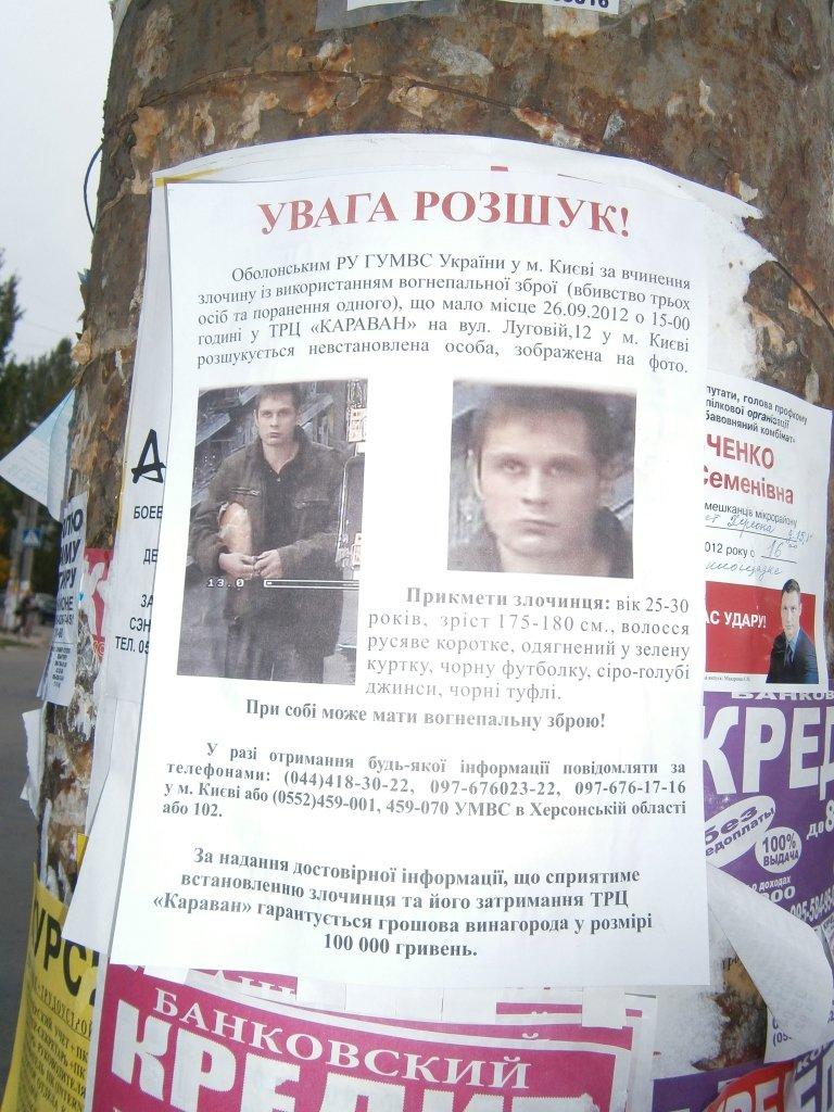 За информацию о местонахождении убийцы из ТРЦ «Караван» обещают денежное вознаграждение, фото-1