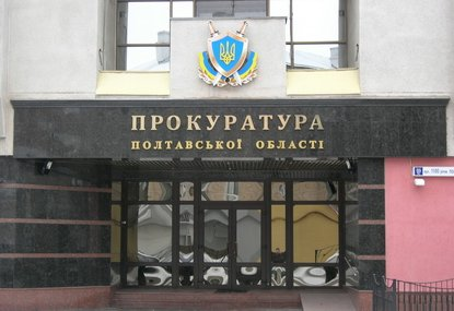 Полтава прокуратура