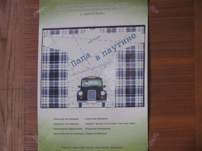 В Мариуполе покажут «Папу в паутине» (ФОТО), фото-2