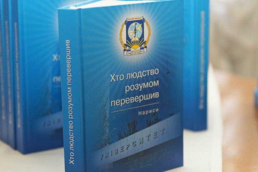 В Днепропетровске презентовали книгу о светилах отечественной науки, фото-1