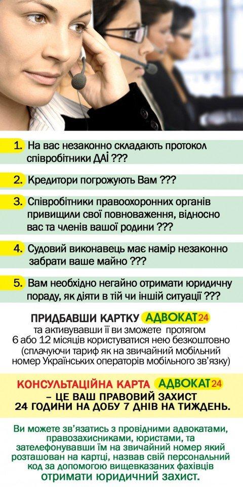 «Мобильный адвокат» или «Бизнес идея 2012 в Украине»..., фото-1