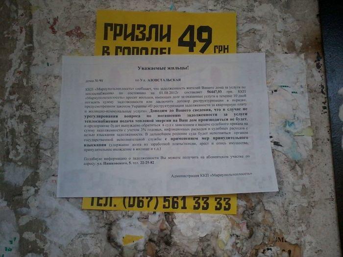 В Мариуполе «Теплосеть» вводит коллективную ответственность: не заплатил один - от тепла отключат всех (ФОТО), фото-1