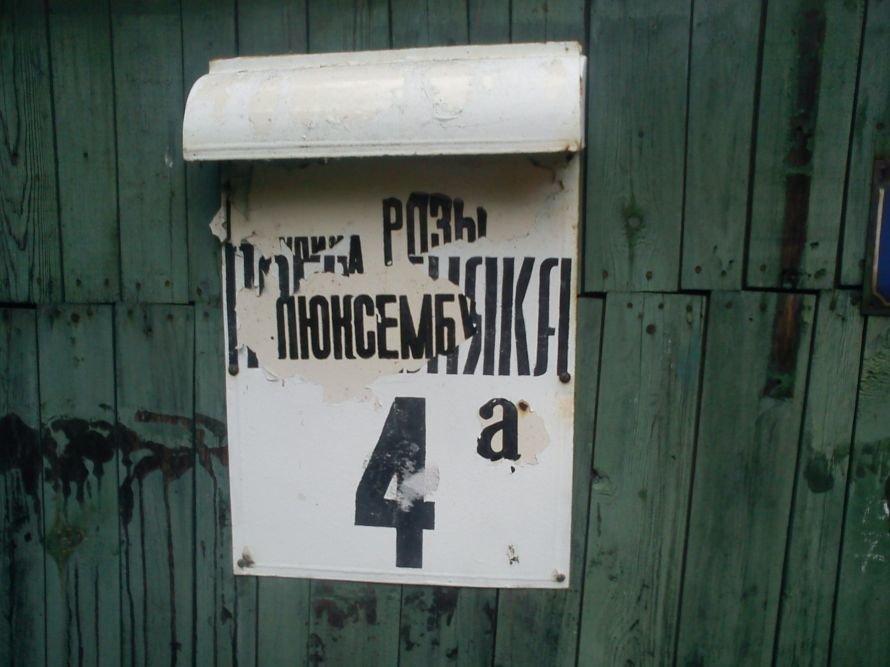 В Днепропетровске обнаружена улица с непроизносимым названием (ФОТОФАКТ), фото-1