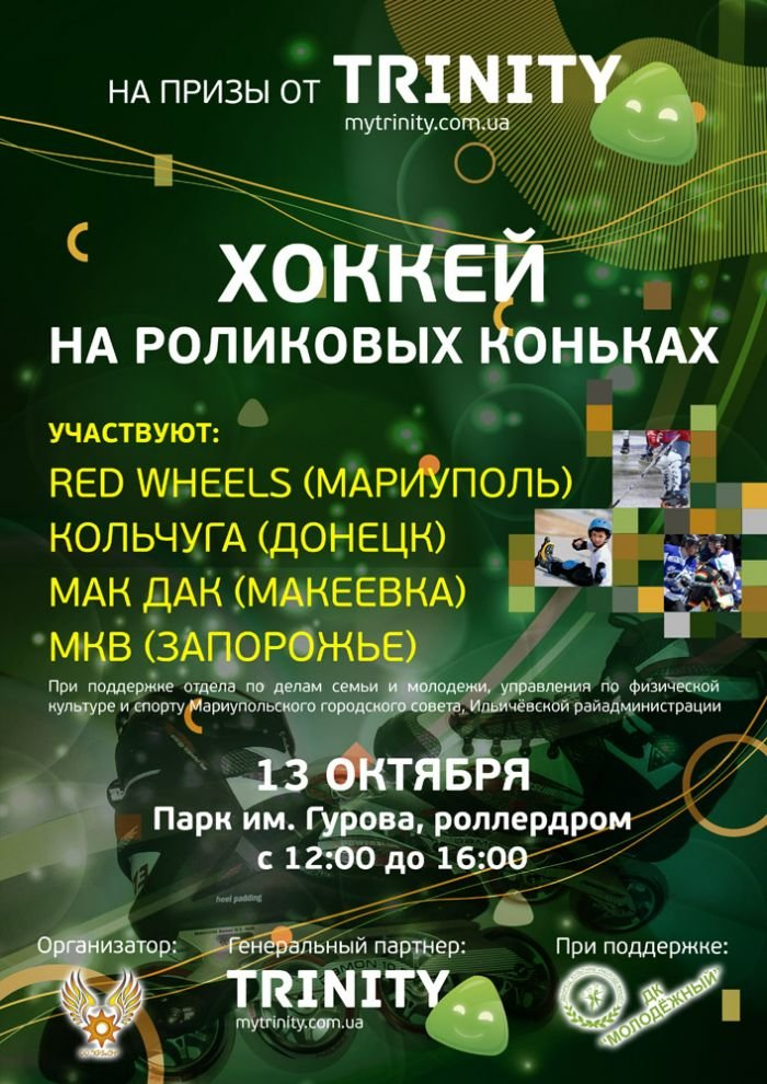 Битва городов: хоккеисты на роликах из Мариуполя, Донецка, Макеевки и Запорожья сразятся за кубок, фото-1