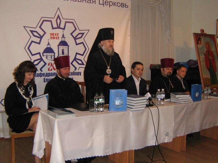 История кировоградского Кафедрального собора теперь запечатлена в книге и фильме, фото-1