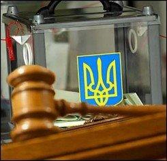 выборы суд