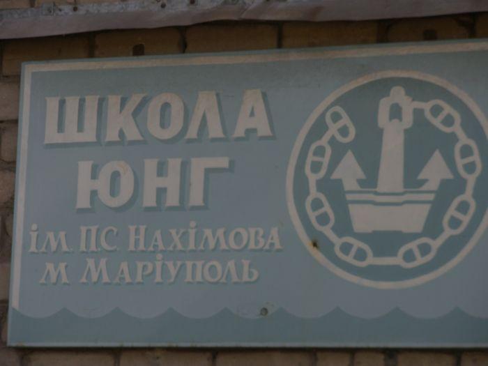 Мариупольская Школа юнг имени Нахимова: топить нельзя спасать (ФОТО), фото-1