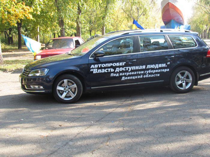В Мариуполе губернаторский автопробег встретили батоном (ФОТО), фото-4