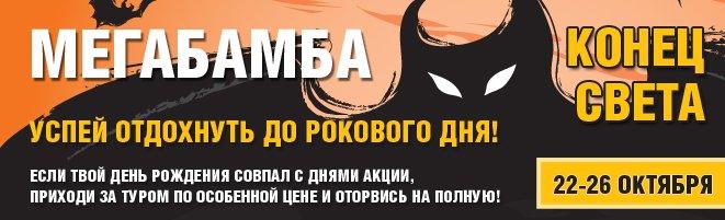 661x201_V5_MegaBambaKS_rus
