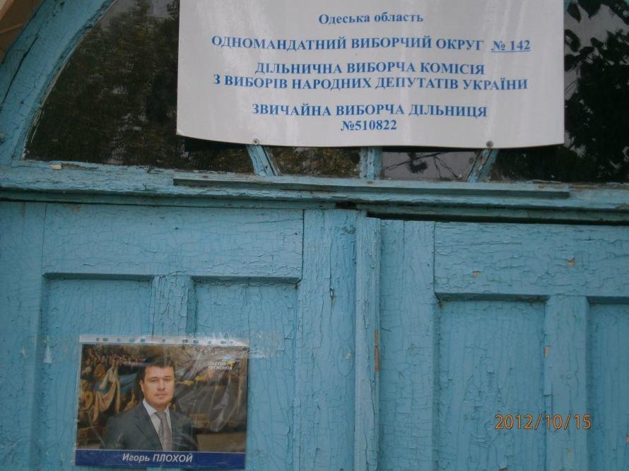 izbiratelnyj_uchastok_v_s._Berezino_yapfiles.ru