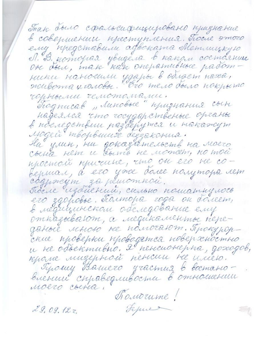 Отсканированный документ2