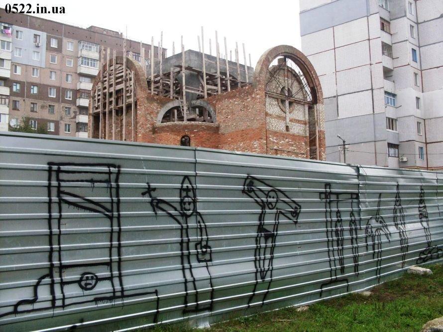 Не все кировоградцы любят церковь (Фотофакт), фото-1