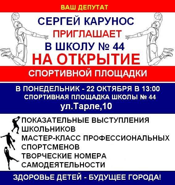 Новая спортивная площадка для школы от депутата, фото-1