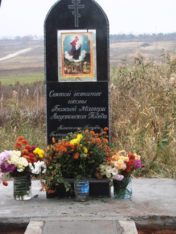 Сергей Клюев посетил целебный источник Августовской Божьей Матери, фото-1