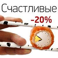 часы-суши