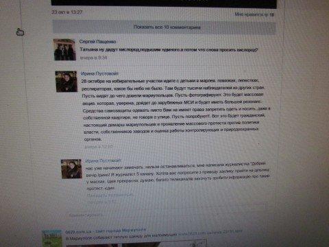 Мариупольцы попросили литовцев рассказать всей Европе, что делает «Метинвест» с мариупольской экологией, фото-1
