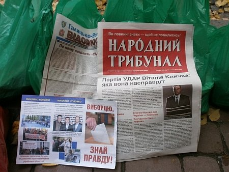 «Свобода» решила дружить с «Партией Регионов» против «УДАРа»?, фото-1