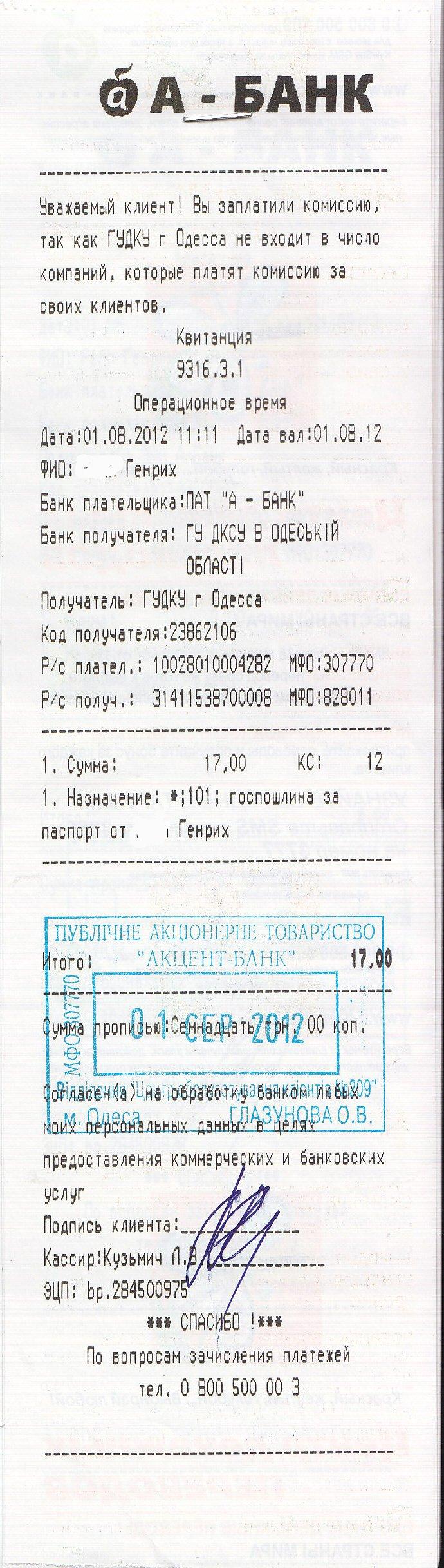 Беспредел в паспортных столах: одессит прошел семь кругов ада, потому что отказался давать взятку (Фото), фото-1