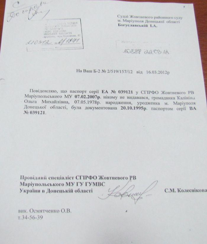 Узаконенное рейдерство? В Мариуполе заслуженный тренер Украины пытается защитить свой бизнес (ФОТО+ Видео) , фото-4