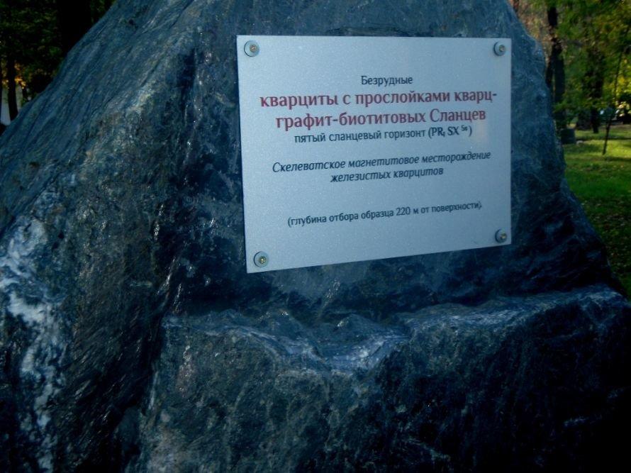 Живые камни, или Горно-металлургические сокровища Кривого Рога (ФОТО), фото-2