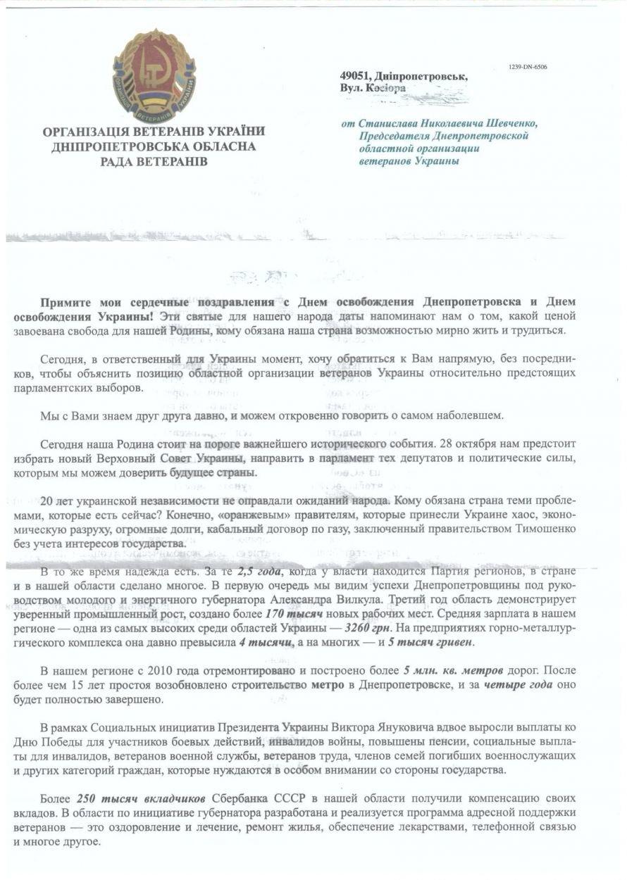 Ветераны Днепропетровска получили «письма счастья» от партии власти (ФОТО), фото-1