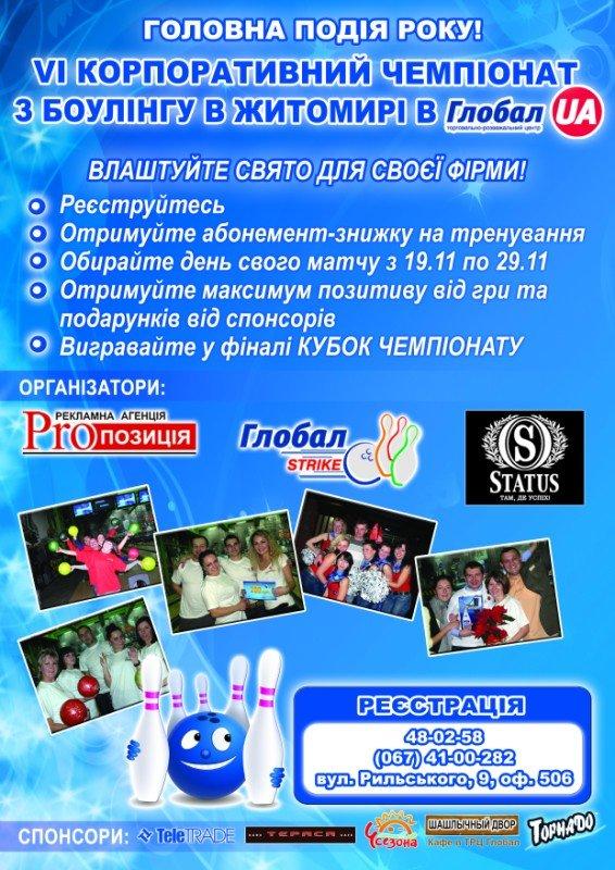 Плакат_2012_2 ВАРІАНТ