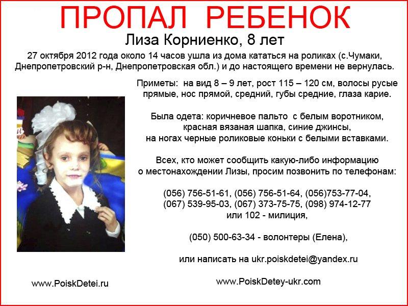 Пропавшую днепропетровскую девочку нашли мертвой, фото-1