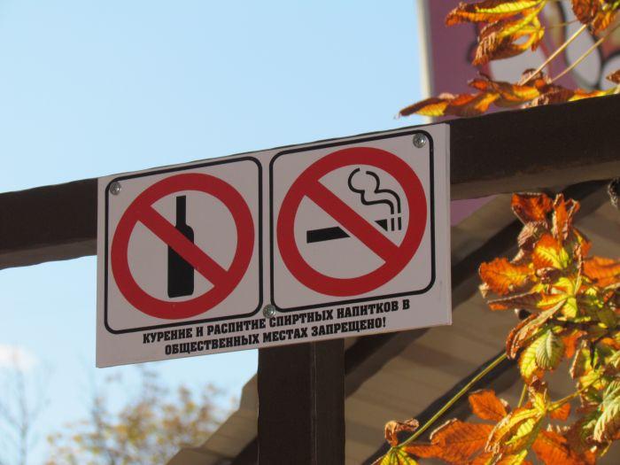 В Центре и на Левобережье Мариуполя запретили пить и курить (ФОТО), фото-3