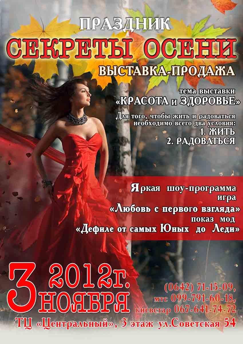 выставка 3.11.12г