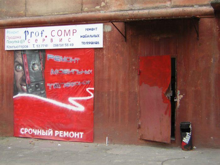 В Мариуполе под покровом ночи взломали сервисный центр (ФОТО), фото-1