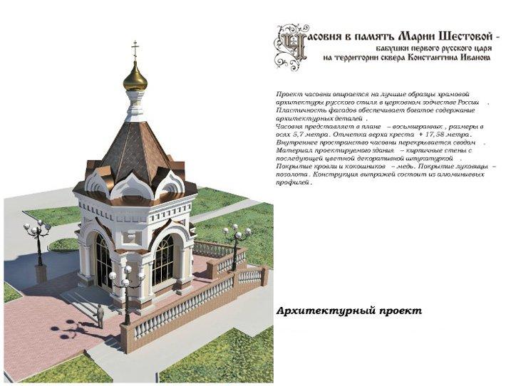 В Чебоксарах утвердили проект часовни бабушки первого царя (ФОТО), фото-1