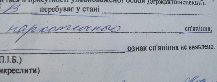 _УДАІ_Водій перевзив наркот_реч_07 11 12_3