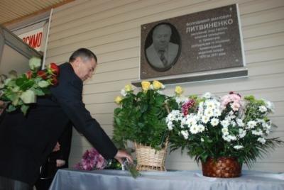 В Кременчуге открыли мемориальную доску Владимиру Литвиненко, фото-1