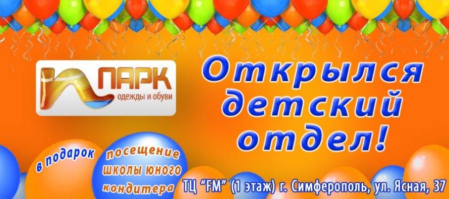 баннер открытие детского отдела_4
