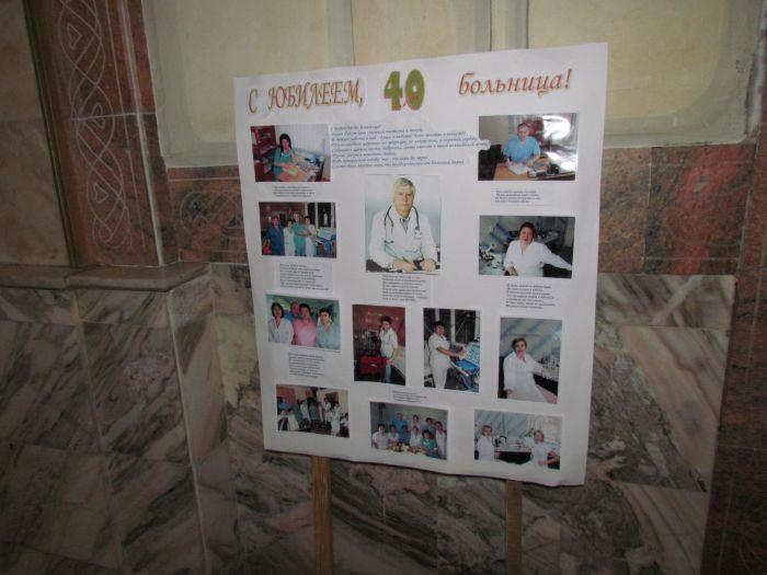 В Мариуполе больница скорой медицинской помощи отметила 40-летие (ФОТО), фото-6