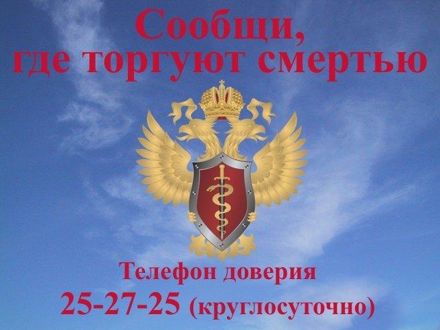 Сообщи, где торгуют смертью_2012