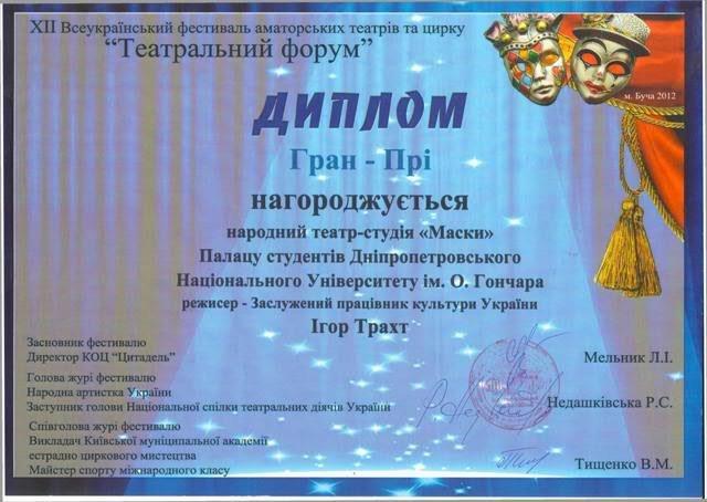 диплом Гран-Прі - 0004