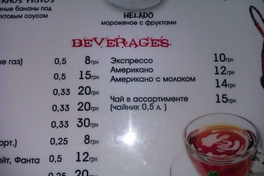 Как в харьковских кафе обсчитывают официанты (нужно знать), фото-3
