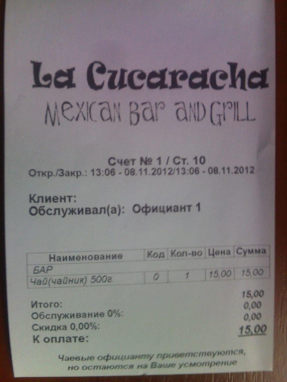кукарача чек печатный1