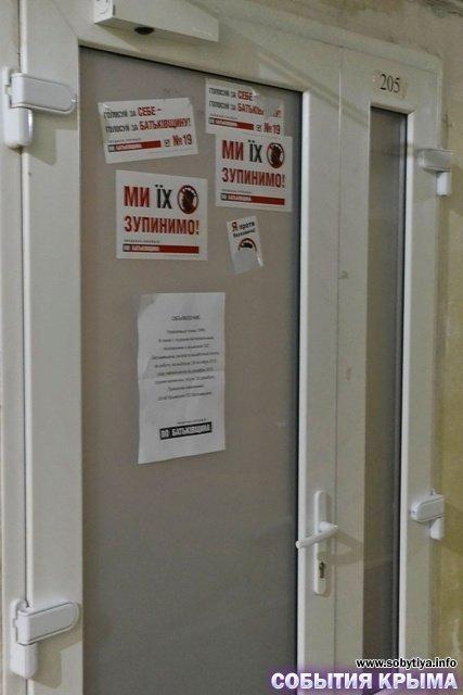 В Крыму членам участкомов от «Батькивщины» прозрачно намекнули, что денег за выборы они не увидят (фото), фото-1