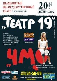 В Мариуполе «Театр 19» представит спектакль «ЧМО» (ФОТО), фото-1