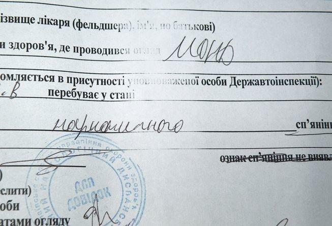 _УДАІ_наркоман-маршрут_23-11-12_2