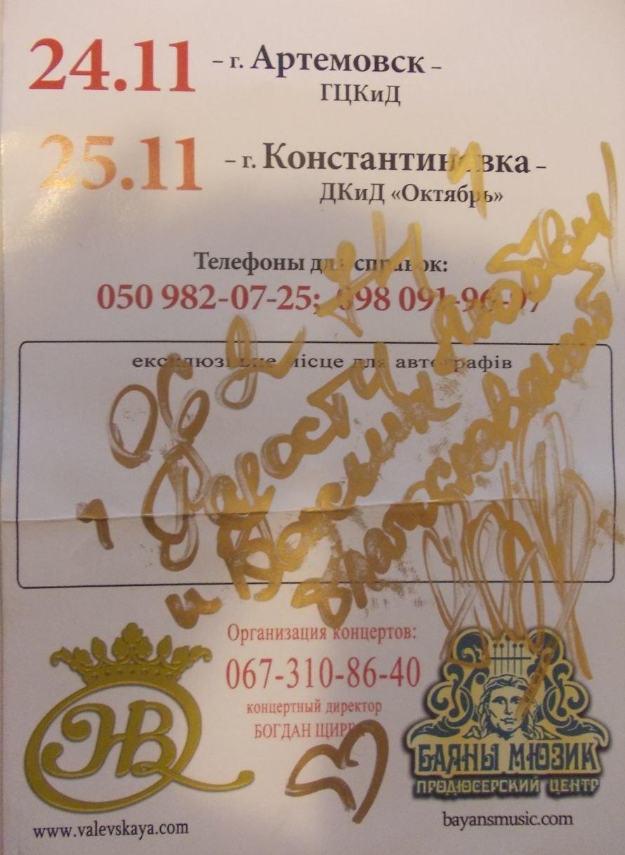 Наталья Валевская пожелала посетителям Cайта города Артемовска любви, радости и Божьих благословений, фото-10