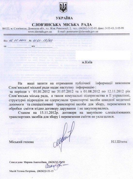 Азаров-3