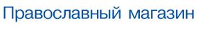 православная литература почтой от интернет-магазина