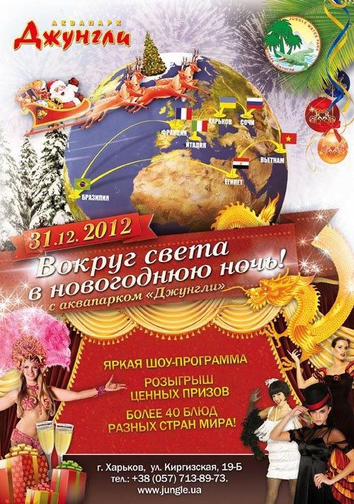 Новогодняя ночь 2013 в харьковском аквапарке «Джунгли», фото-1