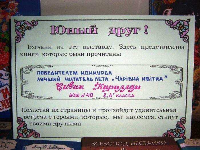 В Мариуполе наградили самого читающего третьеклассника (ФОТО), фото-5