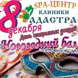 «Новогодний бал» в СПА-центре клиники «Адастра», фото-1