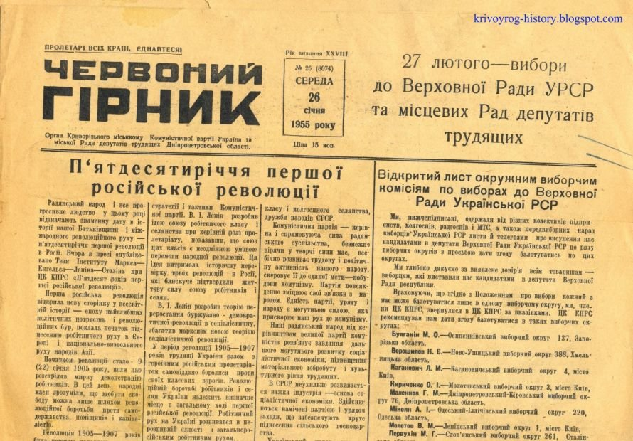 Червоний Гринык 1955