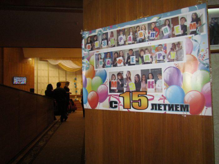 В Мариуполе  кафедра «Международная экономика» МГУ отпраздновала 15-летие (ФОТО), фото-1